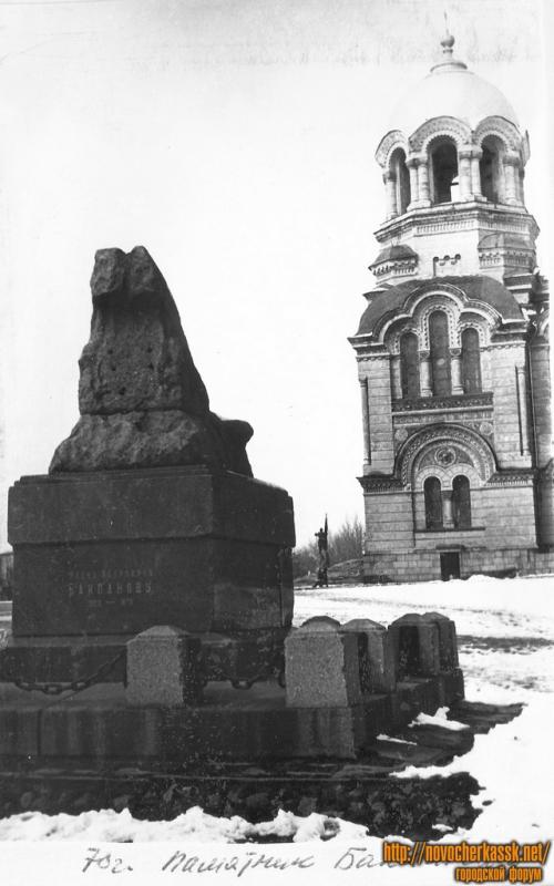 Памятник Бакланову. 1970 г. Пл. Ермака