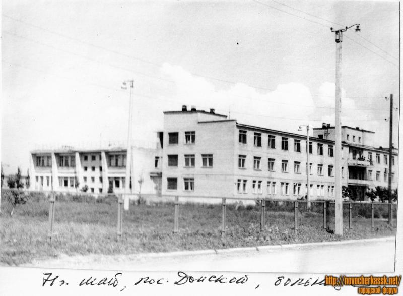 Май 1970 года. Больница на пос. Донском