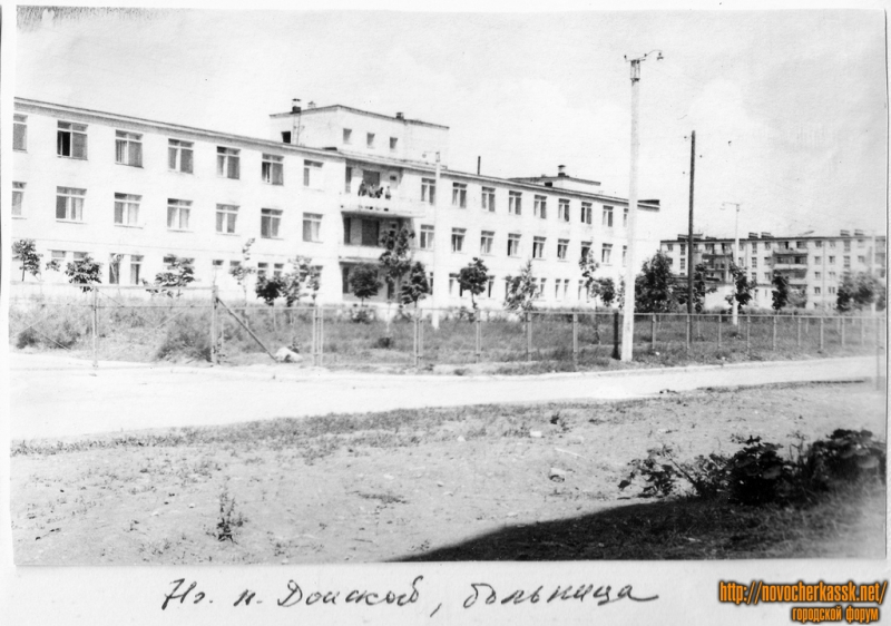 1971 год. Больница на пос. Донском