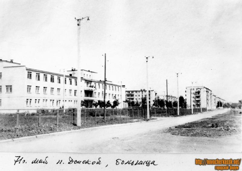 1971 год, май. Больница на пос. Донском