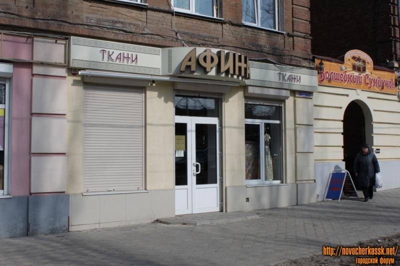 """Пр. Платовский, 124. Магазин тканей """"Афина"""""""