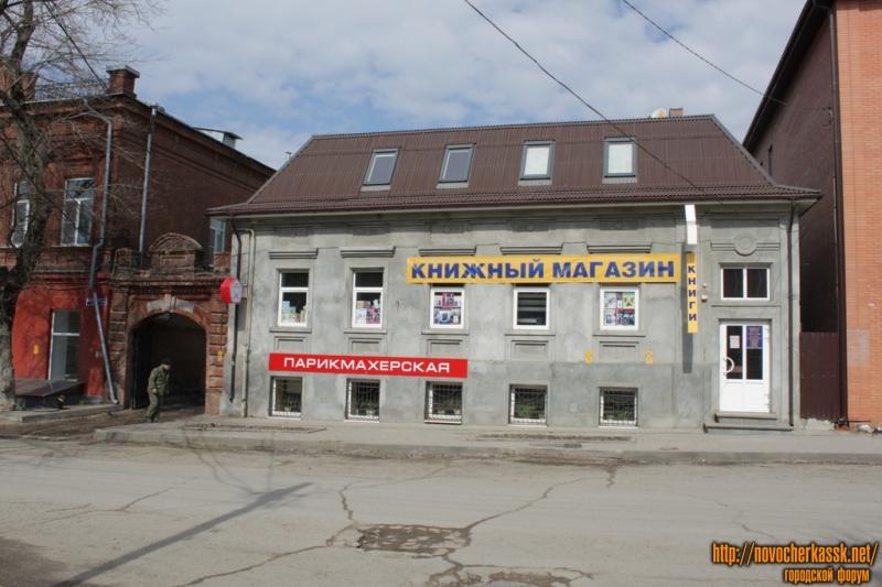 """ул. Красноармейская, 22. Книжный магазин """"Магистр"""""""