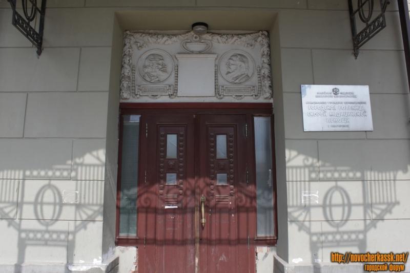 Ул. Красноармейская. БСМП