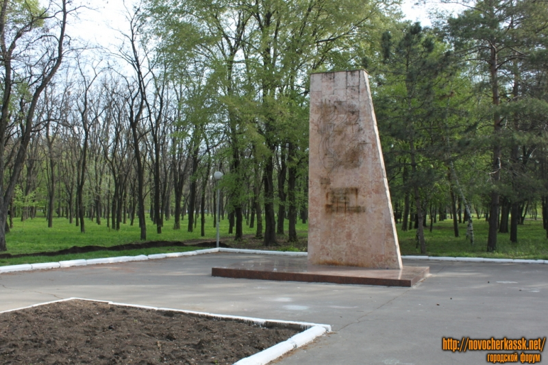 """Памятник """"Вам, Советскую власть утвердившим"""". Парк ДК НЭВЗ"""