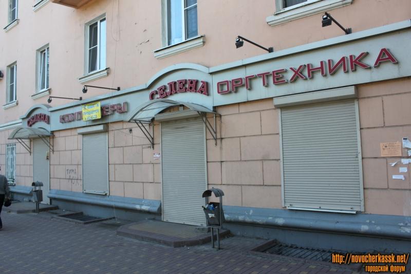 """Баклановский, 1/69. Бывший магазин """"Селена плюс"""""""