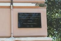 Улица Кривошлыкова, 7. Мемориальная табличка Лобову Олегу Николаевичу