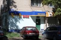 """Улица Ларина/Народная. Бывший магазин """"21 век"""""""