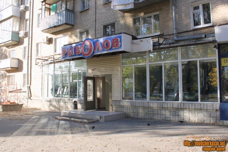 """Магазин """"Рыболов"""", пр. Баклановский"""