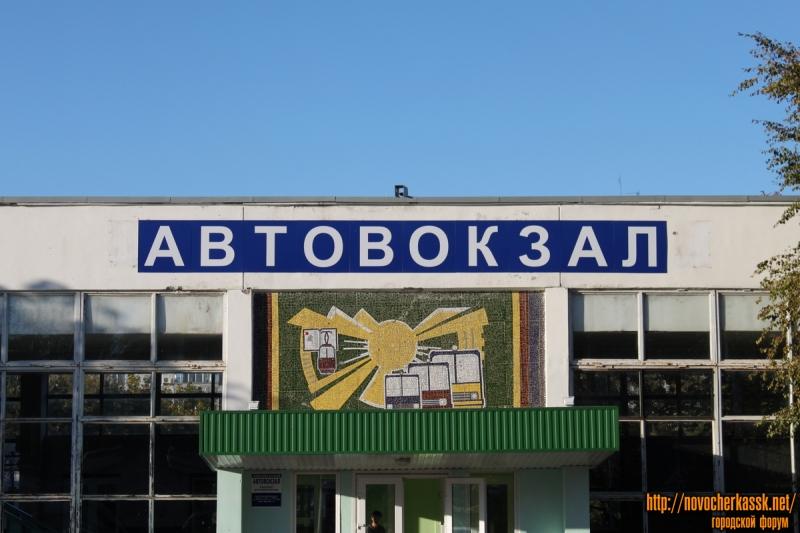 Автовокзал Новочеркасска