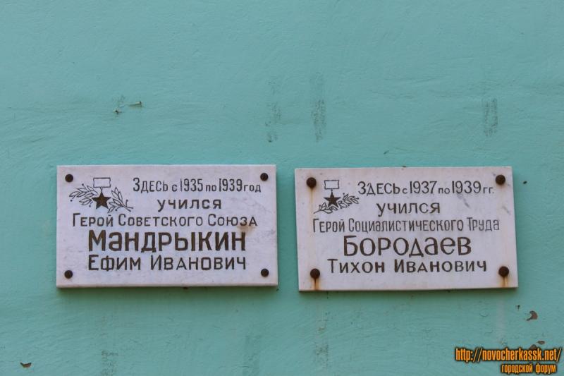 Мемориальные таблички: Мандрыкин и Бородаев