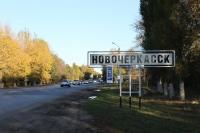Въезд в Новочеркасск