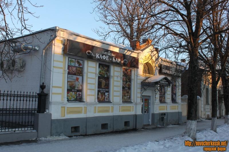 Кафе-бар и парикмахерская «Комильфо», ул. Московская
