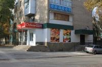 "Пр. Баклановский, 80. Магазин ""Оскар"""