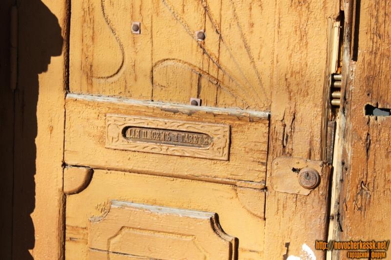 Почтовый ящик на ул. Троицкой, 26