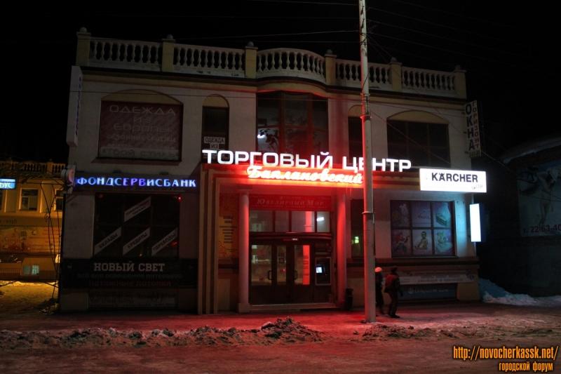 Проспект Баклановский, 72. Торговый центр Баклановский