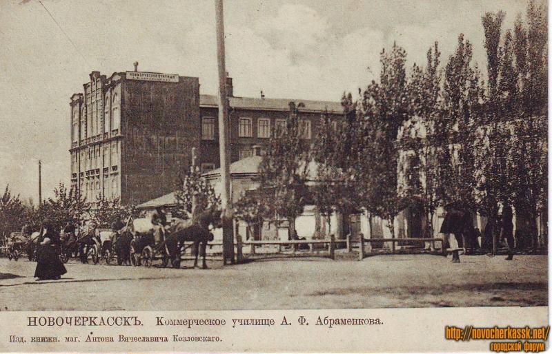 Здание коммерческого училища А. Ф. Абраменкова
