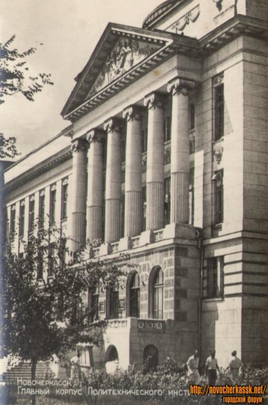 Главный корпус Политехнического института
