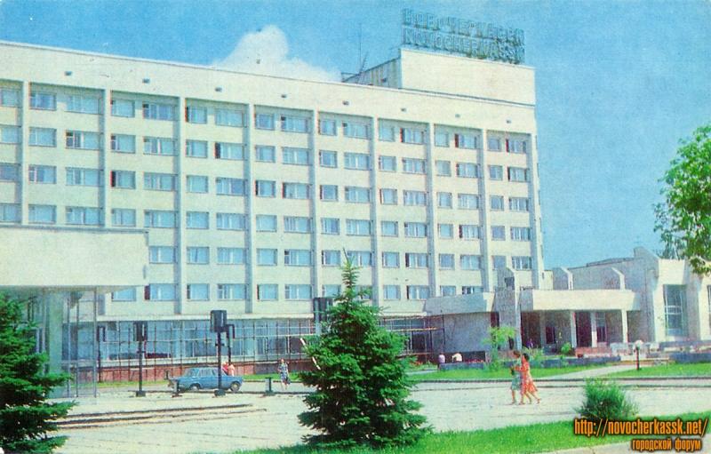 Гостиница «Новочеркасск»