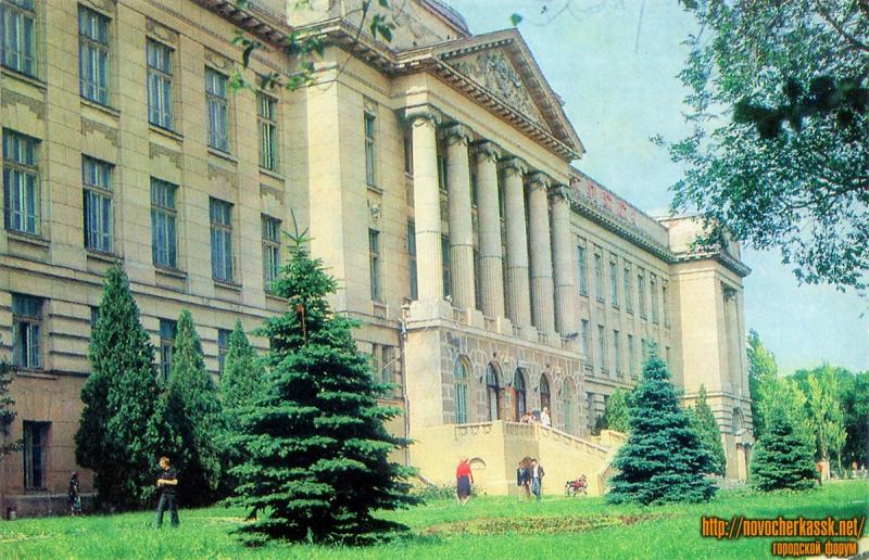 Новочеркасский политехнический институт имени Серго Орджоникидзе