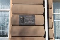 Мемориальная доска Владимиру Ивановичу Кулишову на Городском Доме культуры (проспект Платовский)
