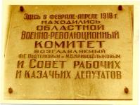 Мемориальная доска на драмтеатре. Ныне утеряна