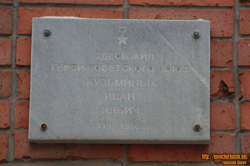 Мемориальная табличка на 14-тиэтажке. Проспект Баклановский. Кузьмин Иван Ильич
