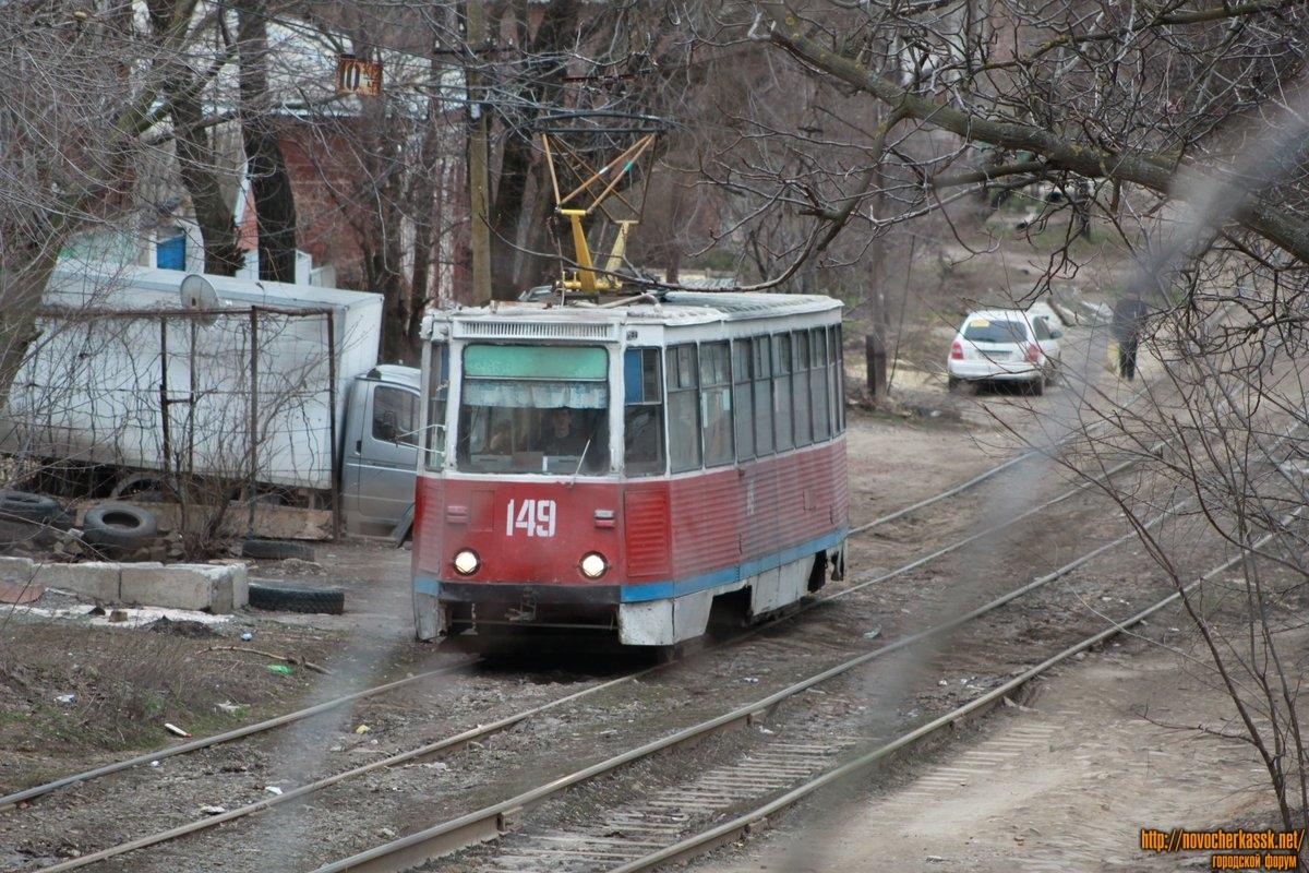 фото с трамваем новочеркасск инструкции фото