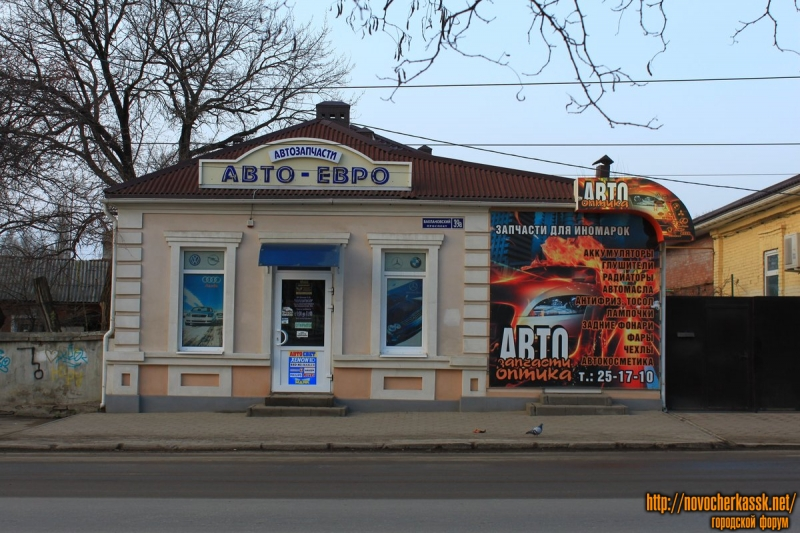 Проспект Баклановский, 39А. Магазин «Автоевро»