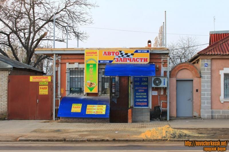 Проспект Баклановский, 17А