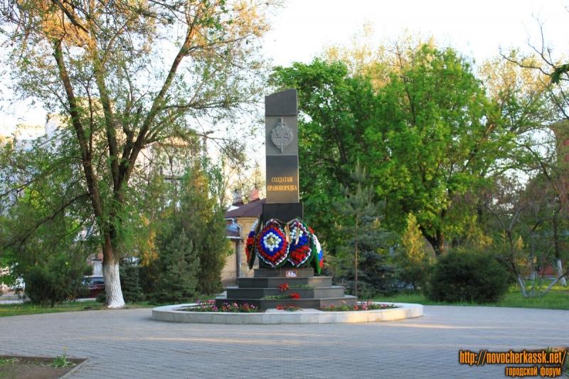 Памятник Солдатам правопорядка. Сквер на проспекте Баклановском