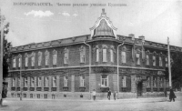 Школа №5 (частное реальное училище Кузнецова)