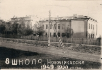 Школа №8 1950 г
