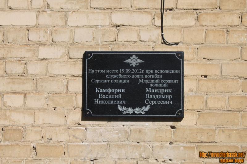 Мемориальная доска в память о погибших сотрудниках вневедомственной охраны