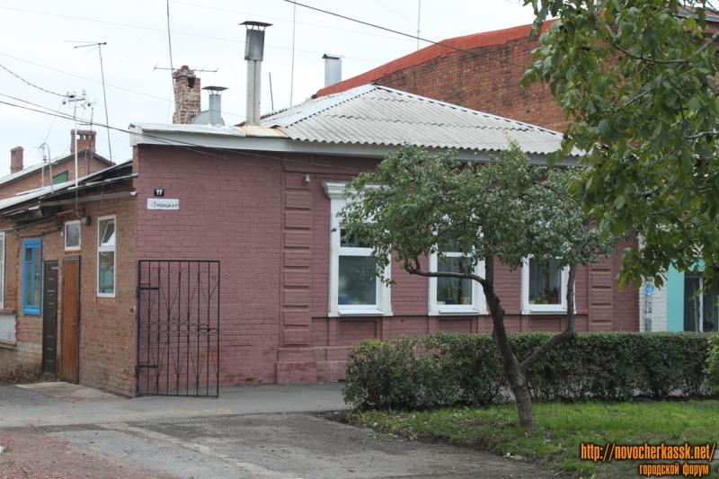 Улица Троицкая, 17
