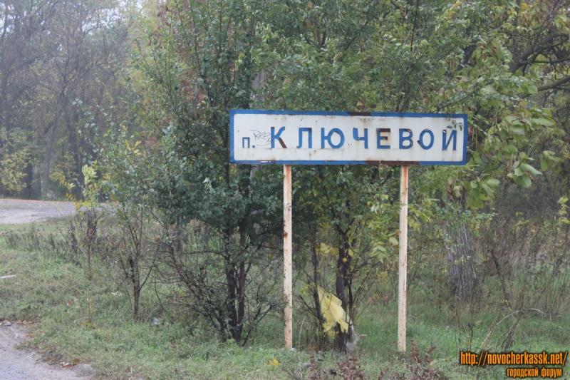 Поселок Ключевой