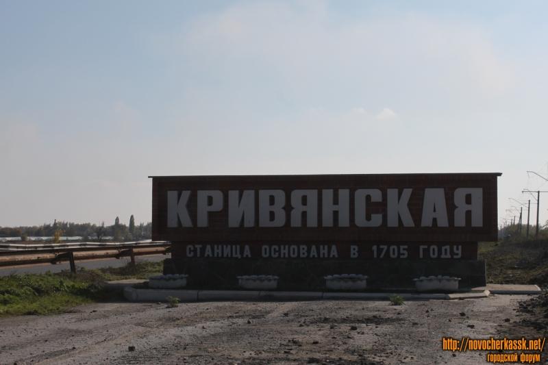 Станица Кривянская