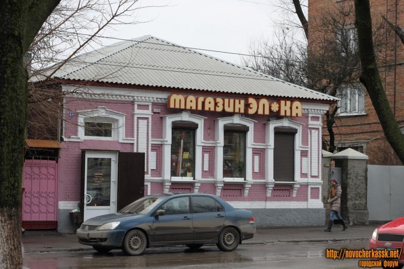 Баклановский, 61. Магазин «Элка»