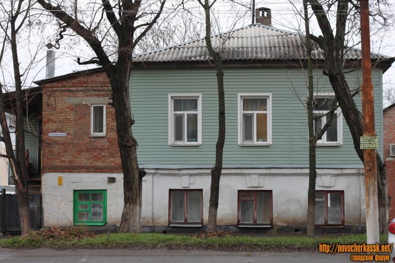 Троицкая, 48
