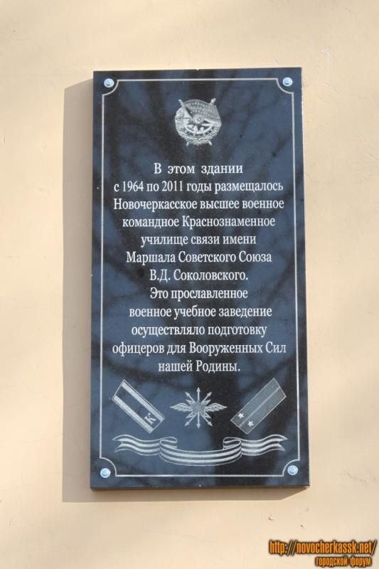 Мемориальная табличка на Атаманской
