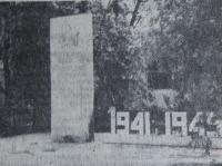Мемориал памяти. Был установлен на территории Станкозавода