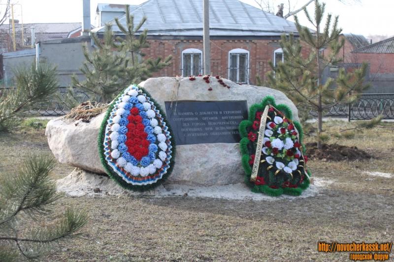 Памятник сотрудникам ОВД Новочеркасска (площадь Кирова)