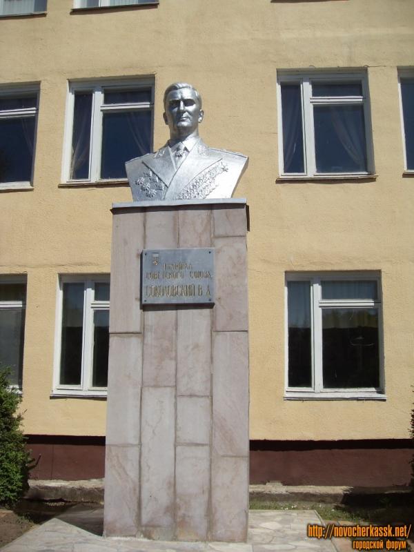 Бюст маршала Советского Союза Соколовского В. Д.