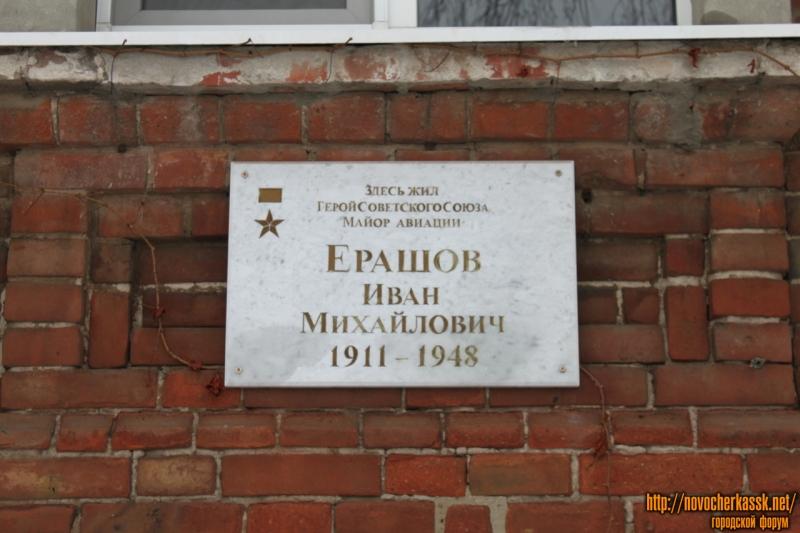 Мемориальная доска Ерашову. Улица Грекова, 121