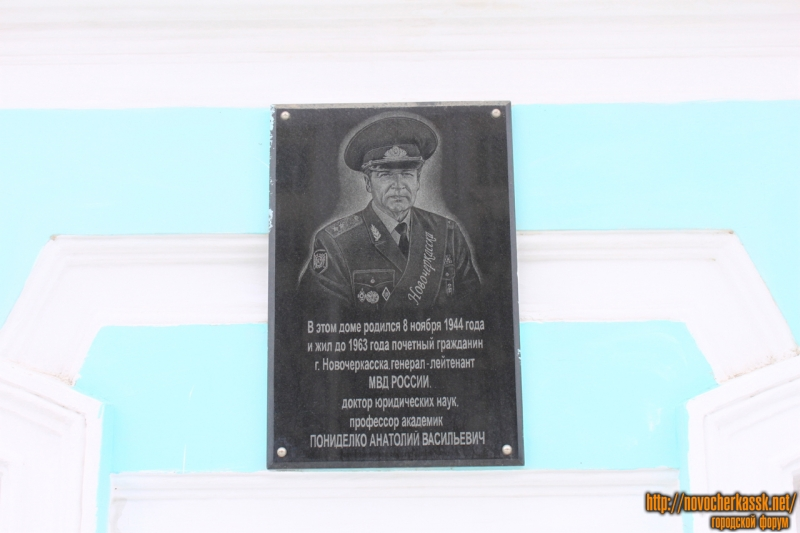 Пр. Платовский, 64. Мемориальная доска Пониделко Анатолию Васильевичу