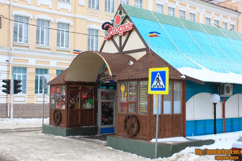 Пересечение Московской и Комитетской. Павильон «Ягодка»