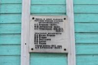 Мемориальная табличка на Атаманской, 39
