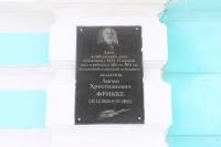 Пр. Платовский, 64. Мемориальная доска Логину Христиановичу Фрикке