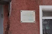 ул. Пушкинская, 49. Мемориальная доска «Совет Пяти»