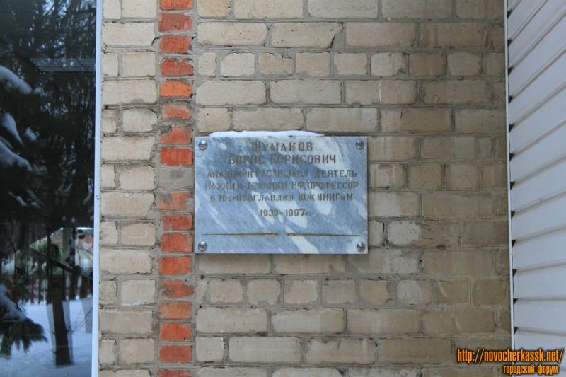 Мемориальная доска Шумакову Борису Борисовичу. Пр. Баклановский, 190, к. 1