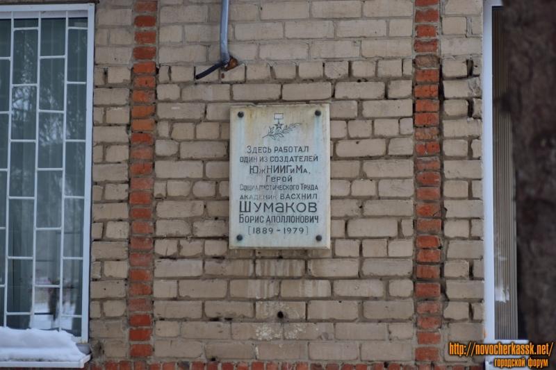 Мемориальная доска Шумакову Борису Аполлоновичу. Пр. Баклановский, 190, к. 1